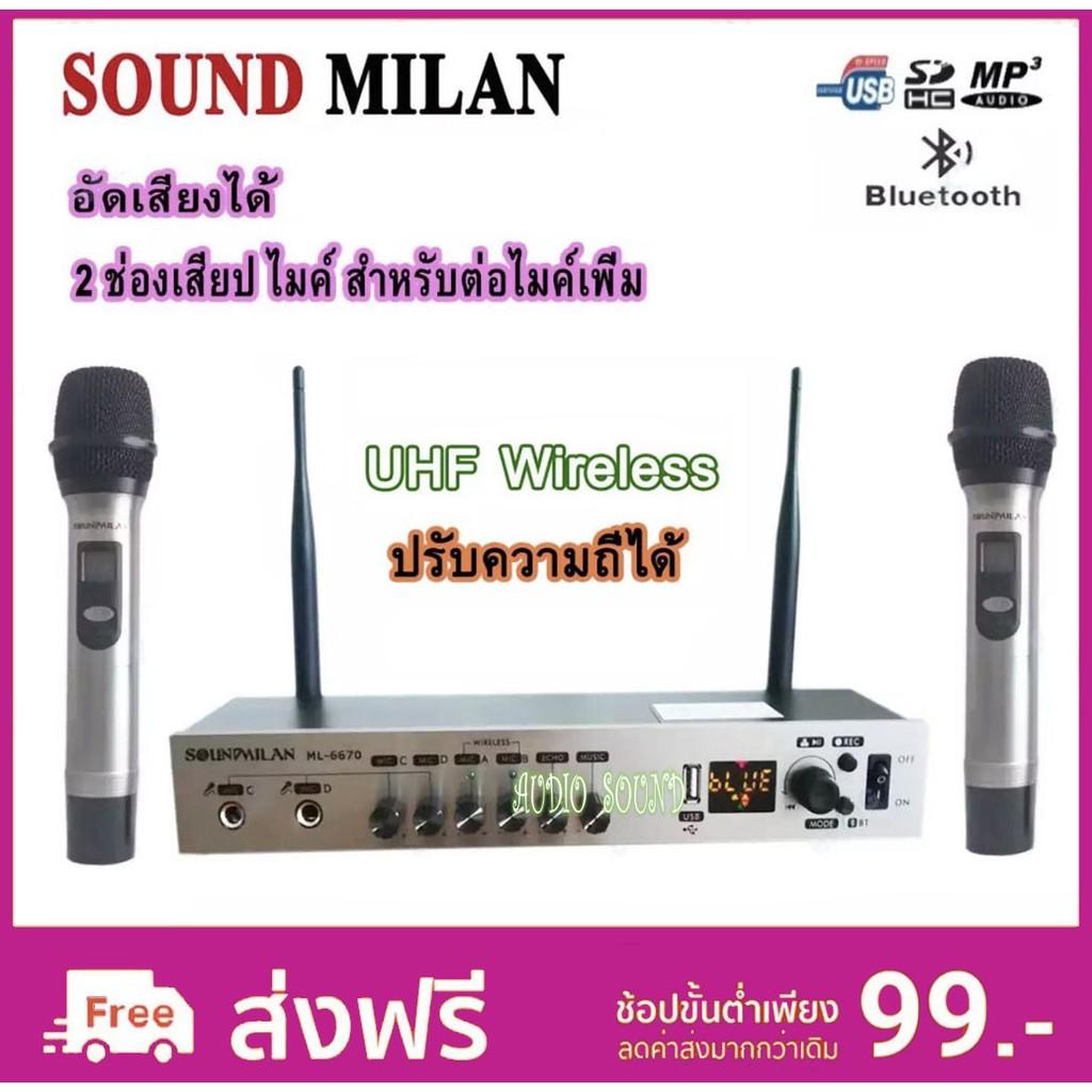 SOUNDMILAN ไมค์โครโฟนไร้สาย UHF Wireless ไมค์ลอยคู่ มี Bluetooth USB ปรับความถี่ได้ อัดเสียงได้ รุ่น ML-6670
