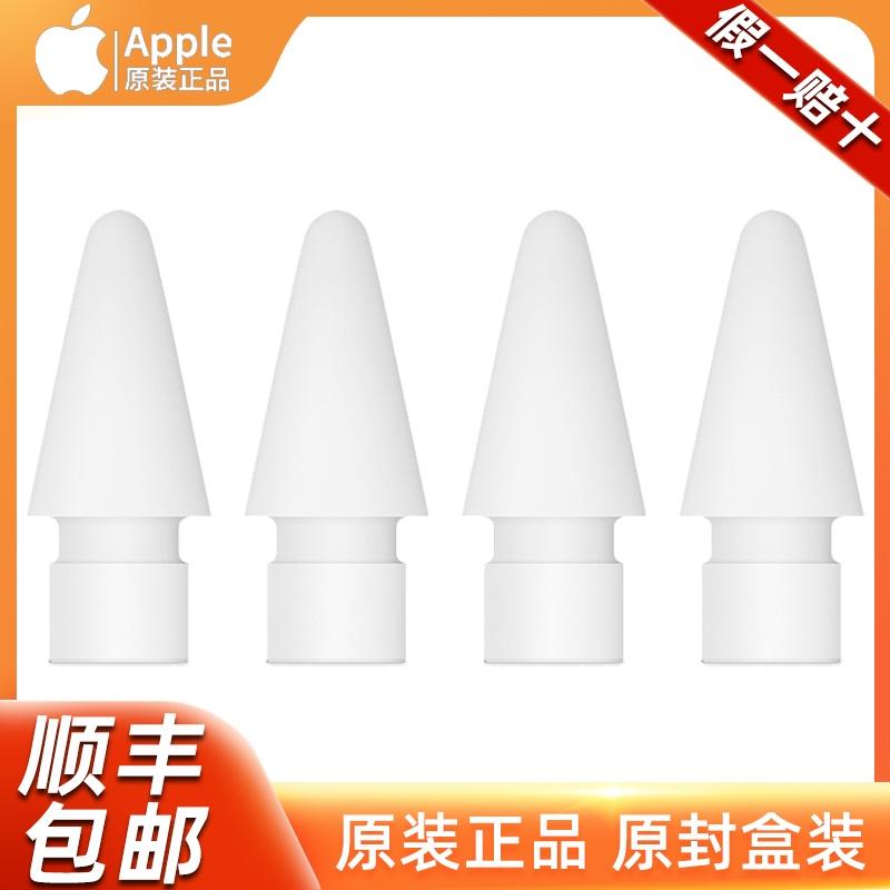 [ต้นฉบับของแท้] Apple applepencil nib รุ่นแรกรุ่นที่สองสากล iPad ตัวเก็บประจุปากกาหัว1รุ่นสไตลัส pencil2รุ่นเว็บไซต์อย่า