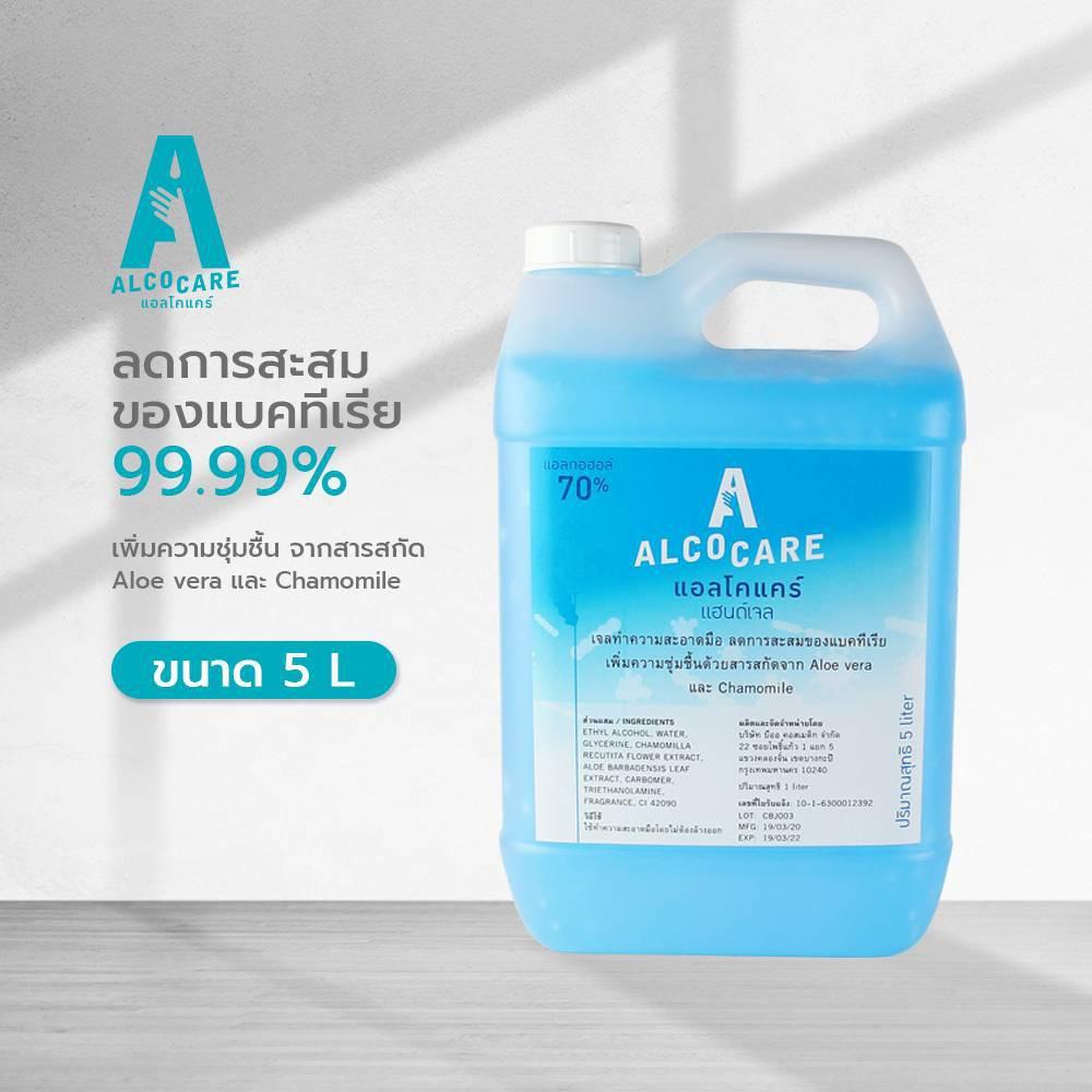 เจลล้างมือ เจลแอลกอฮอล์ 70% 5000 ml Alcocare เจลล้างมือ เจลทำความสะอาด