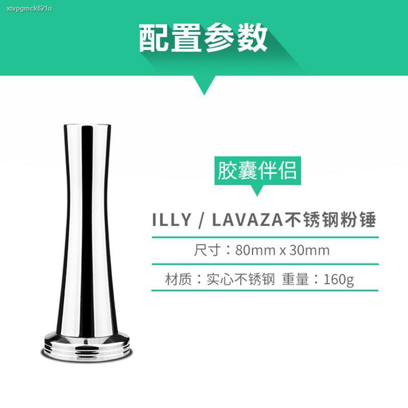 【พร้อมส่ง】【Hot】♙i CaFilas เหมาะสำหรับค้อนอัดผงกาแฟแคปซูล Illy / Lavazza และเครื่องทำผง