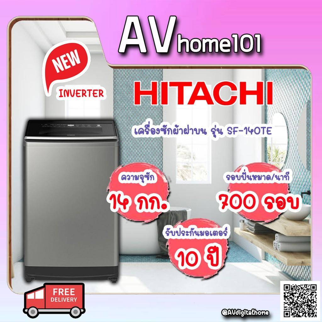 เครื่องซักผ้า HITACHI SF140TE 14KG.