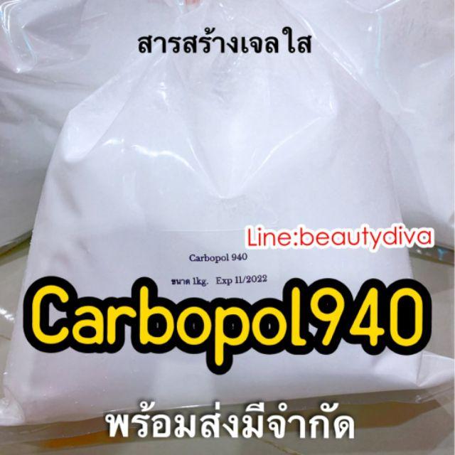 (พร้อมส่งทันที) carbopol940 คาร์โบพอล 1กิโล