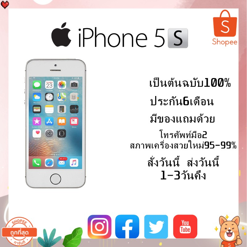 apple iphone 5s iphone มือสอง ไอโฟนมือ2 iphone5s ไอโฟน5s COD iphone5s มือสอง มือ2 ไอโฟน5s มือสอง ไอโฟนมือสอง iphone มือ2