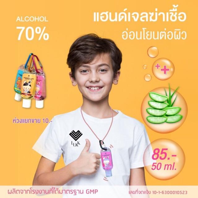 LUKK เจลล้างมือสำหรับเด็ก พกพา อ่อนโยนสำหรับเด็ก 50ml เจแอลกอฮอล์70% มีห่วงคล้องกระเป๋าได้
