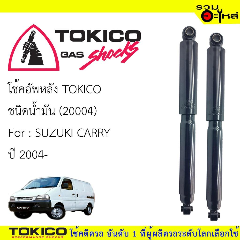 โช๊คอัพหลัง TOKICO ชนิดน้ำมัน 20004 For : SUZUKI CARRY ปี2004 (ซื้อคู่ถูกกว่า)