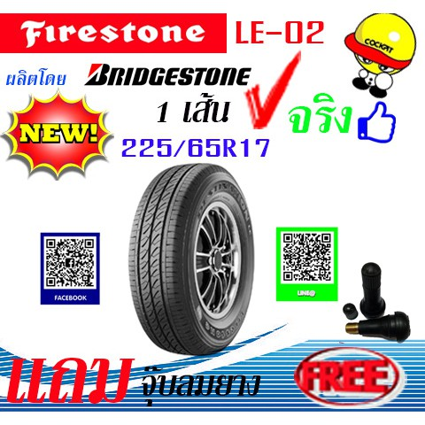Fยางรถยนต์ Firestone ขนาด 225/65R17 รุ่น LE-02 จำนวน 1 เส้น แถมฟรีจุ๊ปลม 1 ตัว