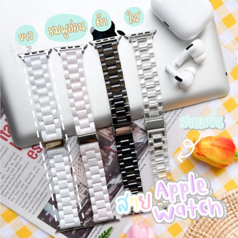 สาย applewatch แท้ สาย applewatch (พร้อมส่ง) สายลูกปัดเรซินโซ่ใสของ Apple Watch สุดฮิต!! (แถมเครื่องถอดสาย)