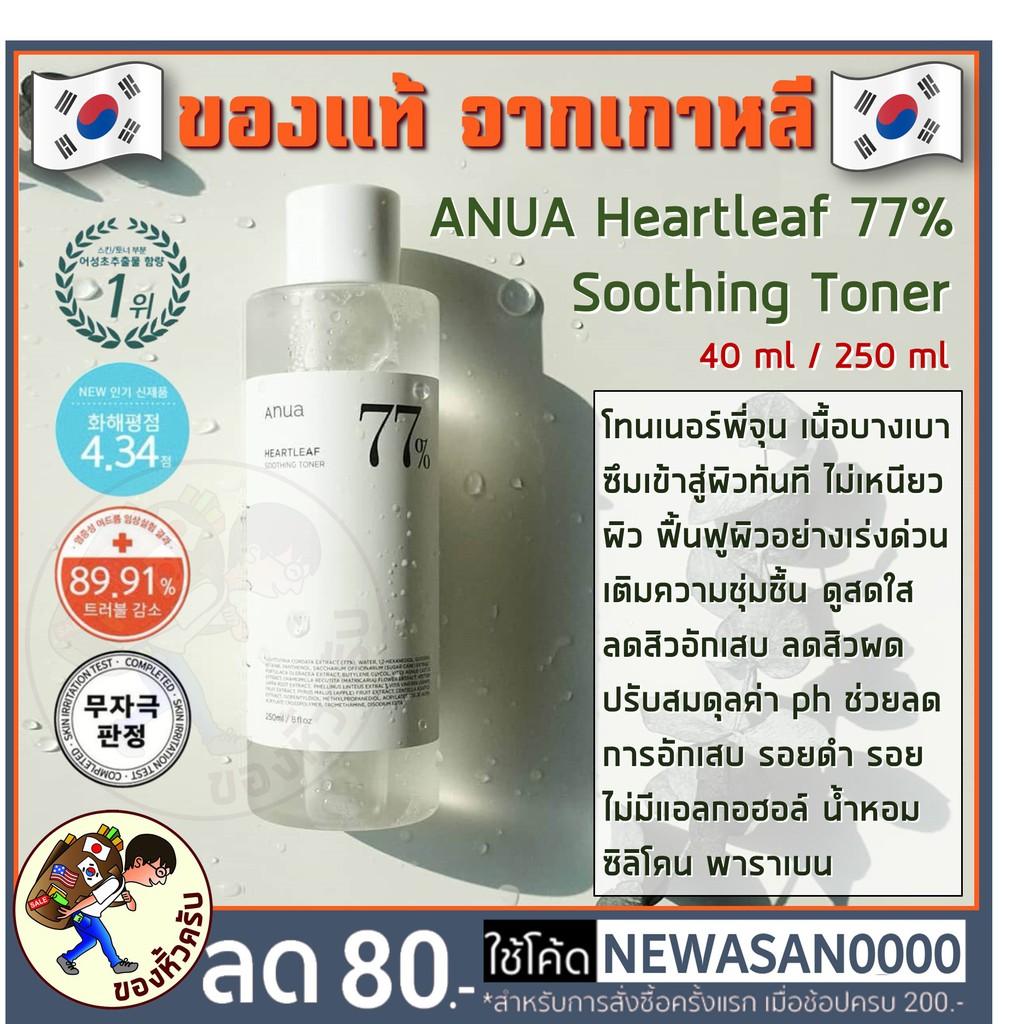 (พร้อมส่ง ค่าส่ง 22) ANUA Heartleaf 77% Soothing Toner โทนเนอร์พี่จุน
