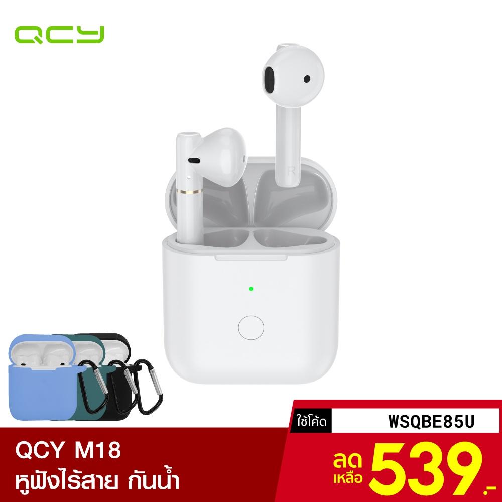 [539บ.โค้ดwsqbe85u] Qcy M18 หูฟังไร้สาย True Wireless Bt 5.1 กันน้ำ ลดเสียงดีเลย์ รุ่นใหม่กว่า T8 -1y.
