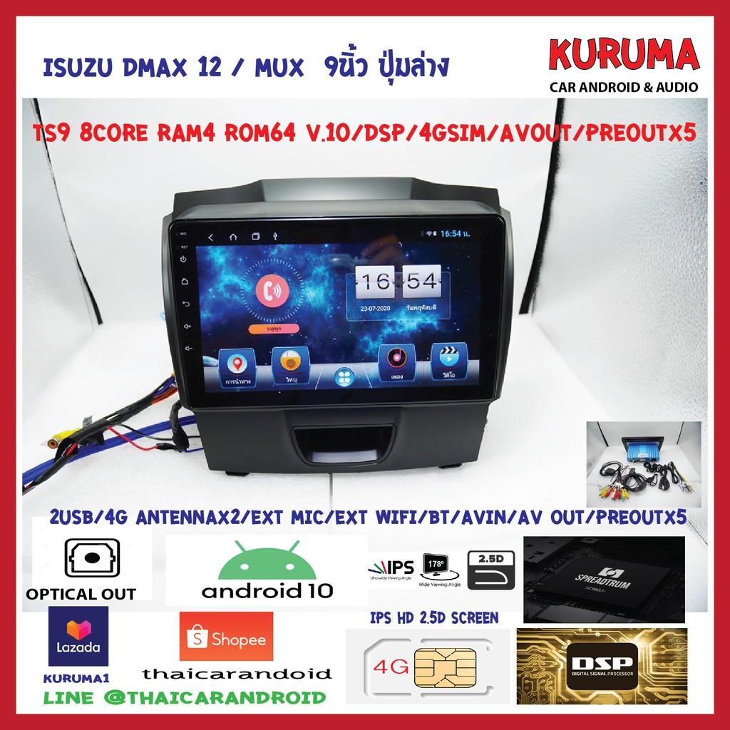 จอ Android ISUZU DMAX 12/MUX 9นิ้ว ปุ่มล่าง IPS HD 2.5D TS9 8CORE RAM4 ROM64 ANDROID 10 DSP 4G AV OUT OPTICAL OUT