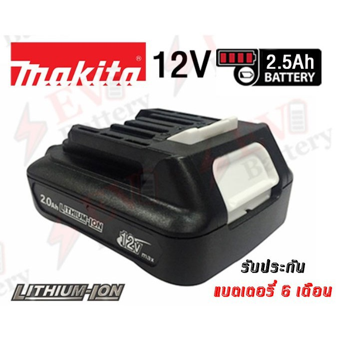 สว่านไฟฟ้าไร้สาย แบตเตอรี่  Makita 12V BL1021B 2.5 Ah สว่านแบต  สว่านไฟฟ้า