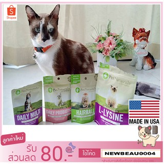 PetNaturals of Vermont Cat Supplements L-lysine/daily Probiotic/Daily Multi/Hair Ball อาหารเสริมน้องแมว