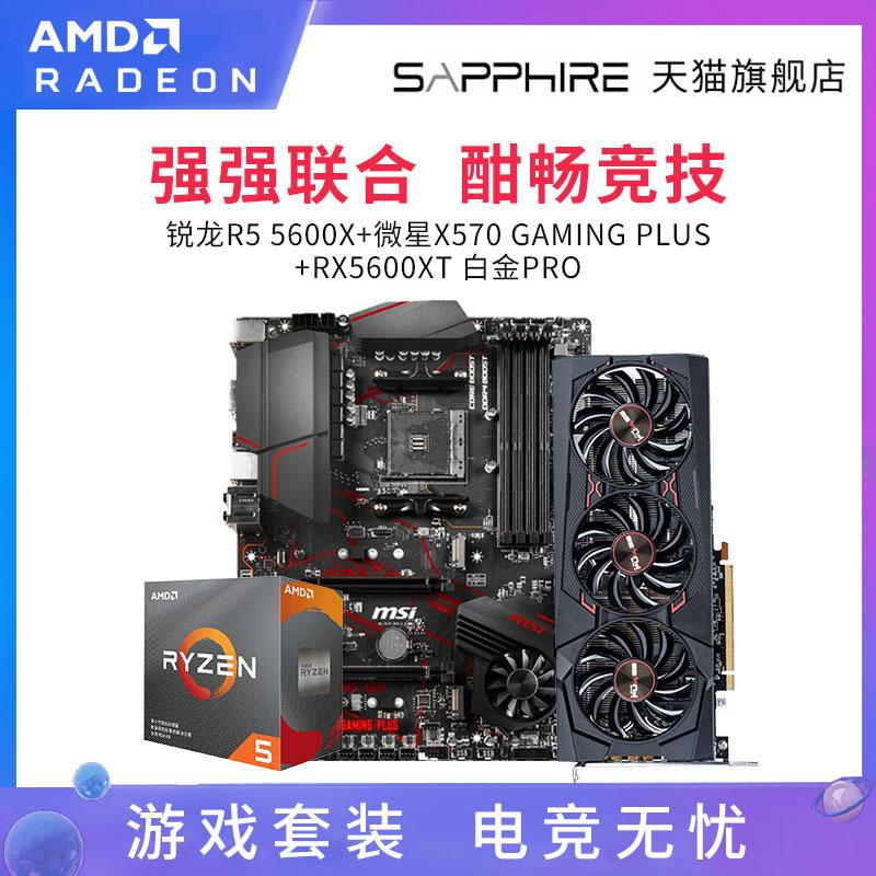 AMD เมนบอร์ด Cpu Ruilong R5 5600 X Msi B550X570 Rx6800Xt