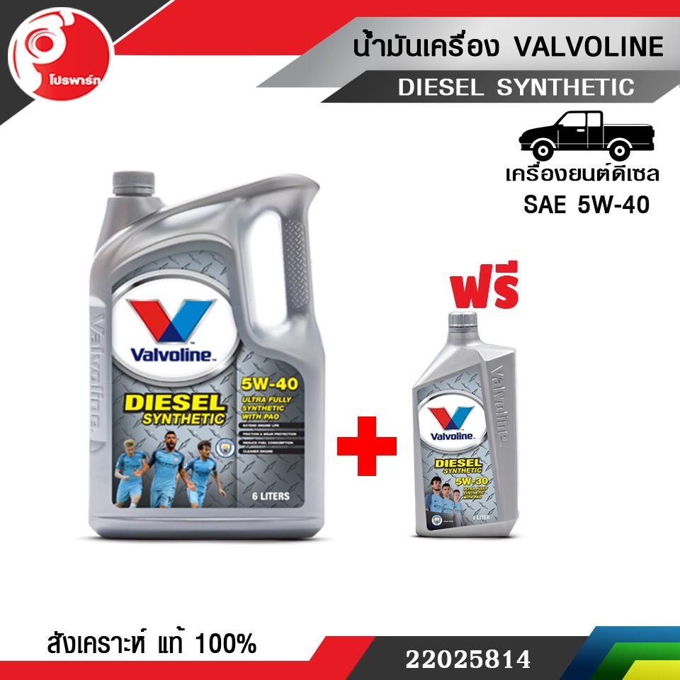 น้ำมันเครื่อง วาโวลีน valvoline DIESEL SYNTHETIC (ดีเซล ซินเธติค) SAE (5W-40 - 5w-30) (ฟรี 1 ลิตร)