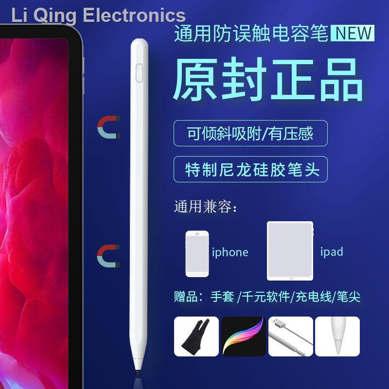 🚀พร้อมส่ง🗼✕◙﹍สไตลัสหน้าจอสัมผัส iPad โทรศัพท์มือถือ Applepencil วาดหัวบาง Android Apple ปากกาสัมผัสแบบสัมผัสสากล <1
