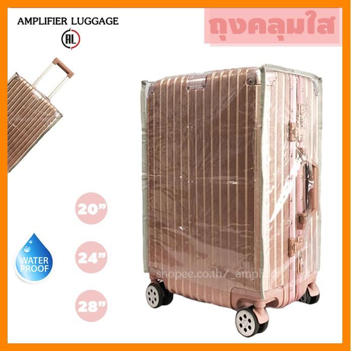 [พร้อมส่ง+ถูกสุด] ผ้าคลุมกระเป๋าเดินทาง PVC พลาสติกใส ถุงคลุมกระเป๋าเดินทาง พลาสติกคลุมกระเป๋าเดินทาง Luggage Cover