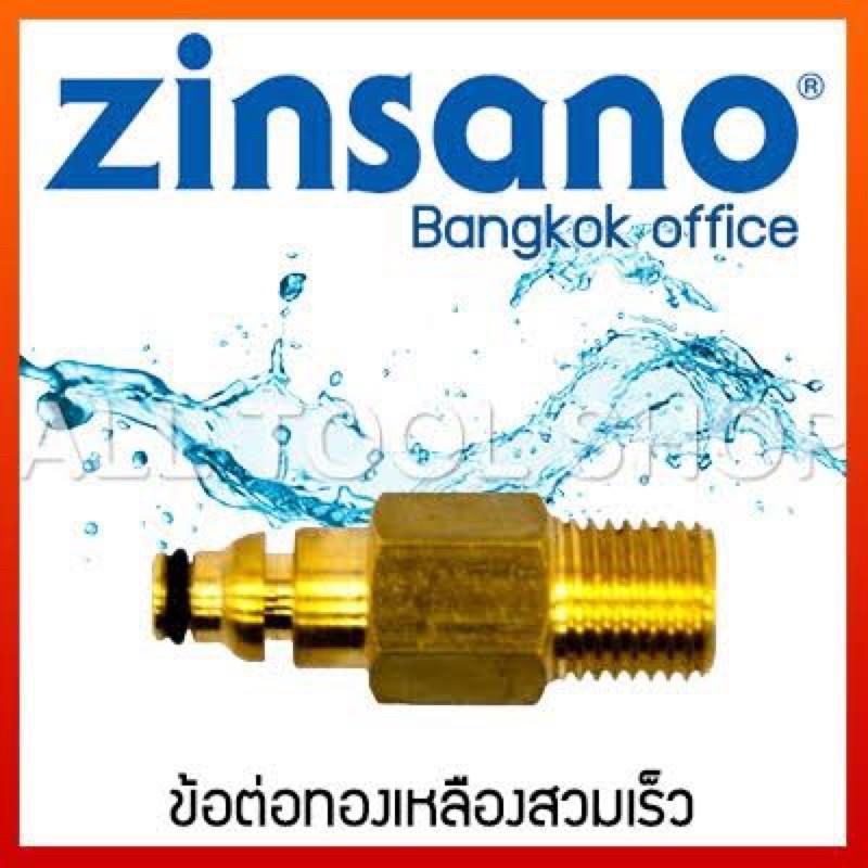 เกลียวต่อทองเหลือง เครื่องฉีดน้ำแรงดัน ยี่ห้อ Zinsano อะไหล่เครื่องฉีดน้ำ ตัวต่อสายกับปืน ข้อต่อทองเหลือง