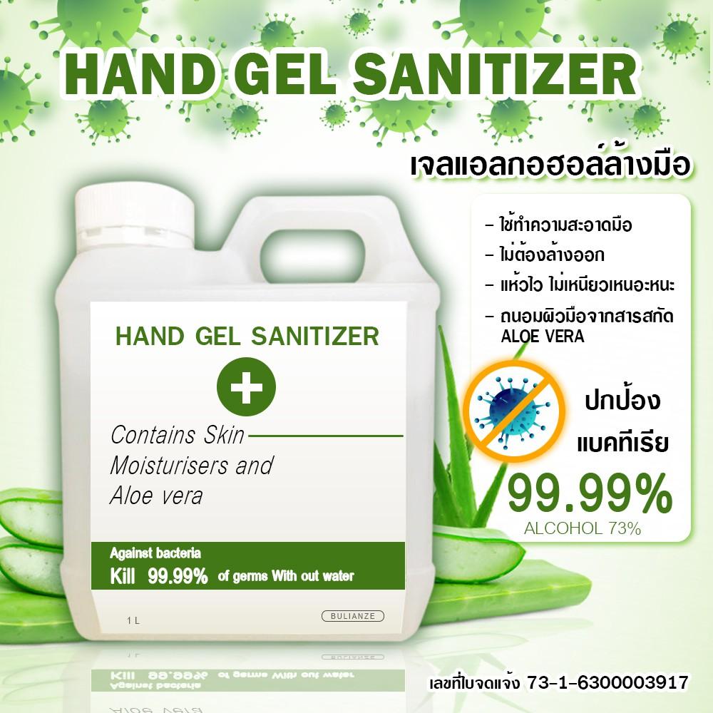 ALCOHOL HAND GEL 1000ml. แอลกอฮอล์ เจลล้างมือ **พร้อมส่ง