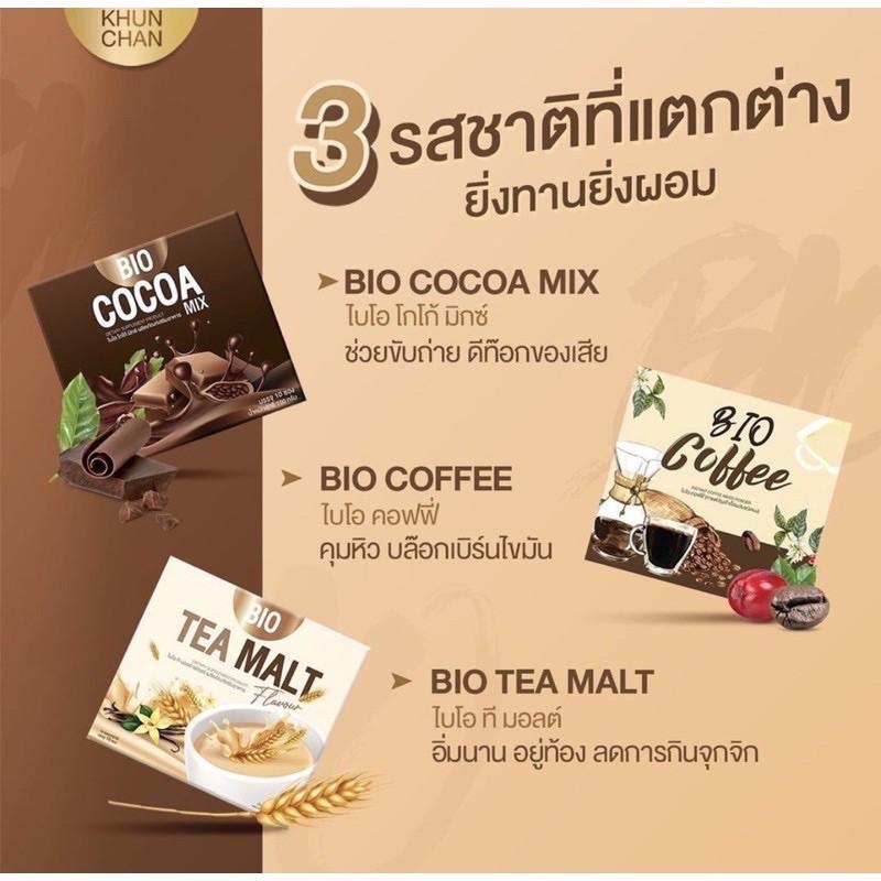 ดีท็อกซ์ เพื่อการดีท้อก [พร้อมส่ง]🔥Bio Cocoa แบบซองทดลองแบ่งขาย