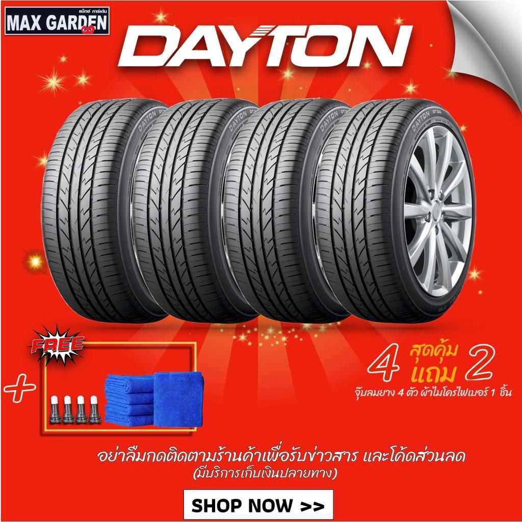 DAYTON 185/65 R14 รุ่น DT30 (ปี2021)🔥ด่วน🔥(ราคา 4 เส้น)
