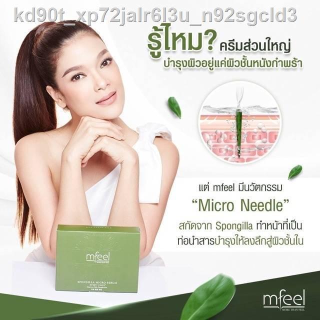 【มีสินค้า】🔥มีของพร้อมส่ง🔥ลดราคา🔥❅■Mfeel Spongilla Micro Serum เอ็มฟิลล์สปองจิหล่าเซรั่ม 1 หลอด