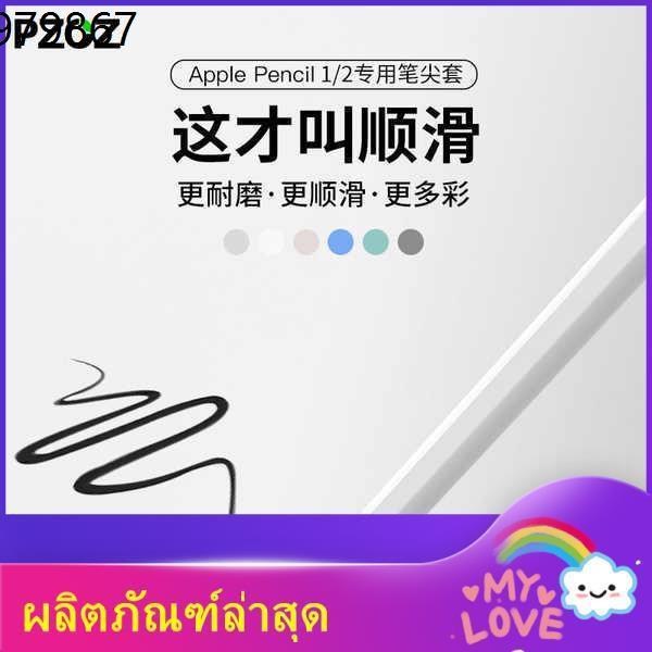 applepencil ไอแพด apple pencil ปากกาทัชสกรีน ปากกาไอแพ ღApple Apple ปลอกปลายปากกาดินสอทนต่อการสึกหรอ 2 รุ่นที่สอง 1 รุ่น