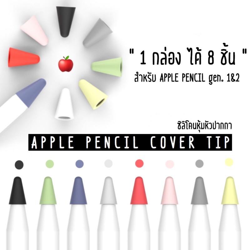 ♡พร้อมส่ง Apple Pencil case tip cover ปลอกซิลิโคนหุ้มหัวปากกา ซิลิโคนจุกปากกา จุกหัวปากกา หัวปากกา เคสปากกา เคสหัวปากกา