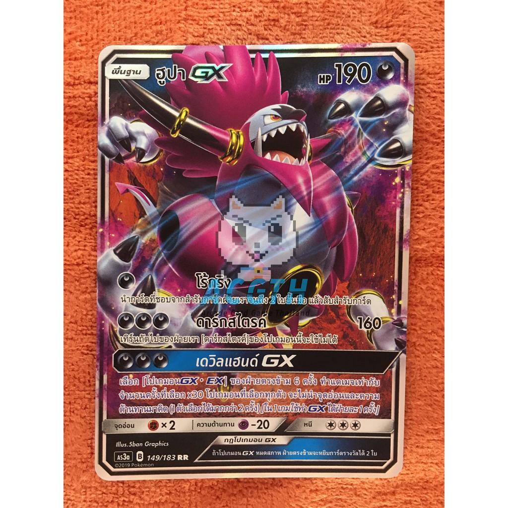 ฮูปา GX ประเภท มืด (RR) ชุดที่ 3 (เงาอำพราง) [Pokemon TCG] การ์ดเกมโปเกมอนของเเท้