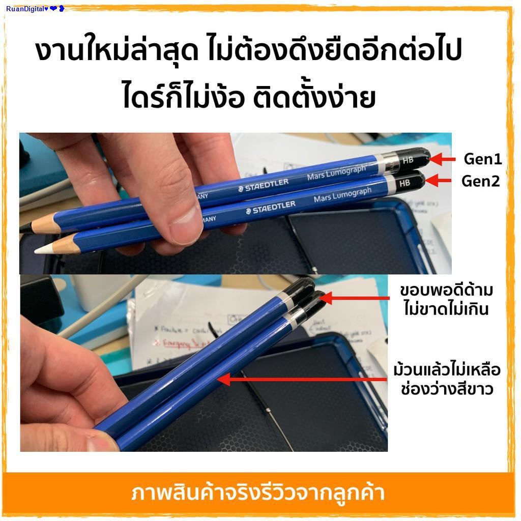 RuanDigital☂₪❍สติกเกอร์ Apple Pencil Wrap Gen 1 และ 2 ธีมดินสอ HB (งานใหม่ล่าสุด)