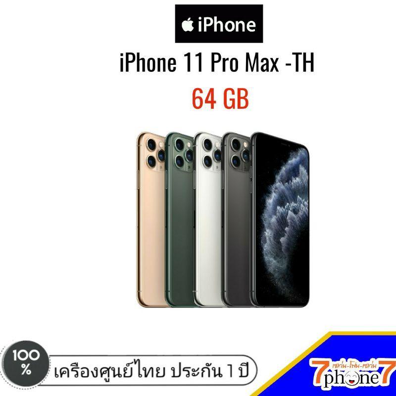 (ผ่อน 0%)Apple iPhone 11  Pro Max -โมเดล TH ความจำ 64 GB ประกันเครื่อง 1 ปี
