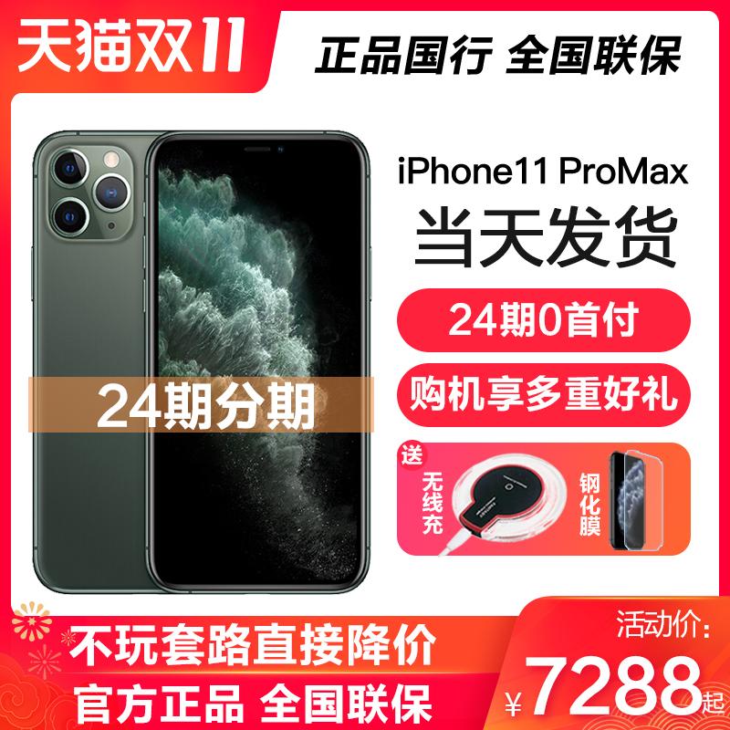 การจัดส่งในวันเดียวกัน【24ผ่อนยังไง/ส่งที่ชาร์จไร้สาย】Apple/แอปเปิลiPhone 11 Pro Max โทรศัพท์มือถือ Apple11ของมาใหม่iphon