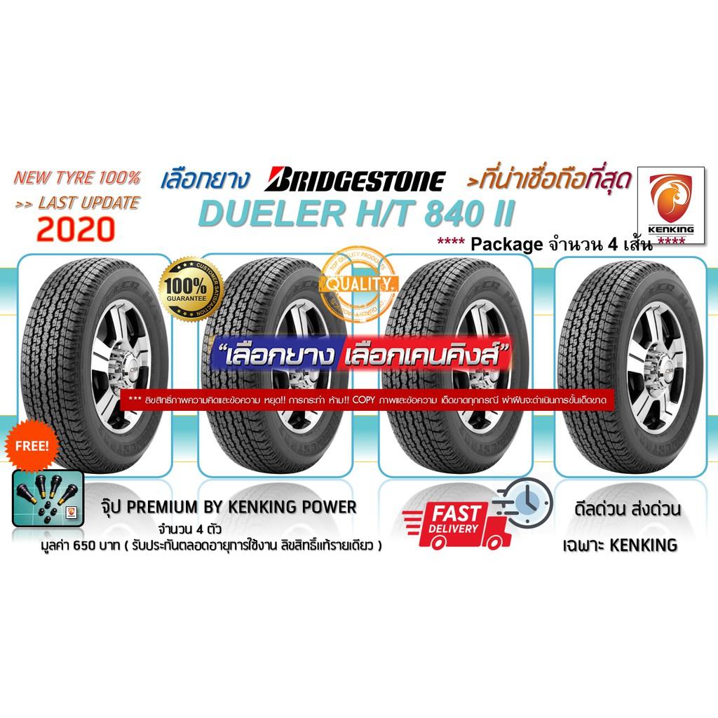 ผ่อน 0% 255/70 R15 Bridgestone รุ่น DUELER H/T 840 ยางใหม่ปี 2020 (4 เส้น) Free!! จุ๊ป Kenking Power 650฿