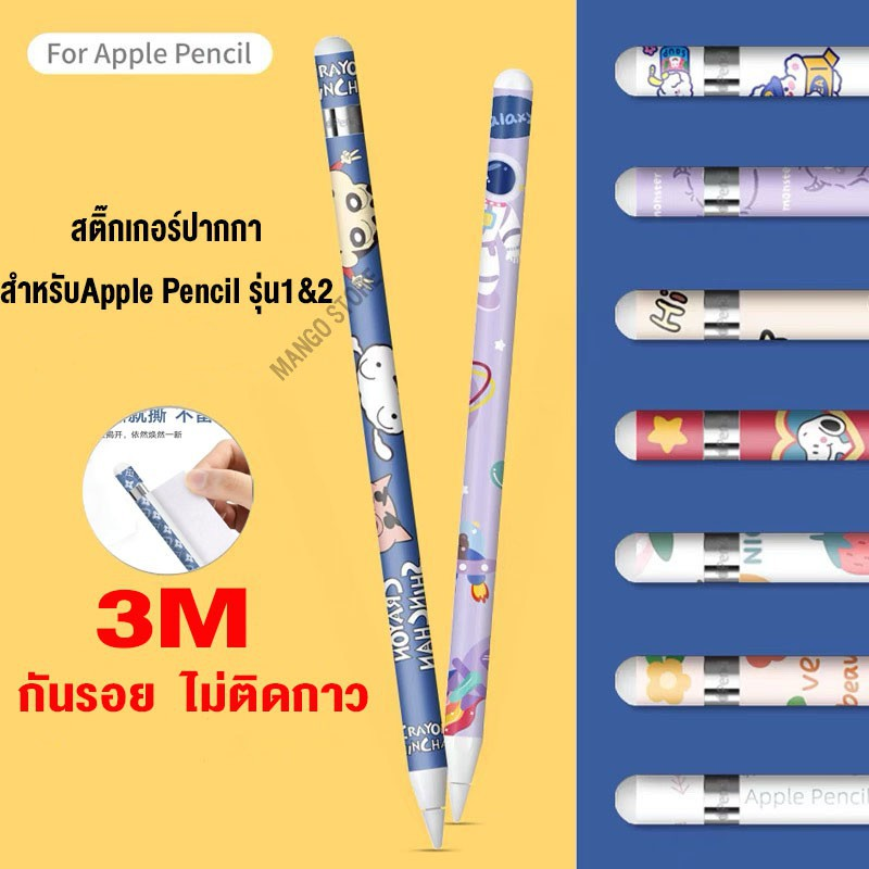พร้อมส่ง! สติ๊กเกอร์ปากกาสำหรับ Apple Pencil รุ่น1&2 sticker apple pencil เคสปากกา 3M กันรอย ไม่ติดกาว ) ปากกาไอแพด