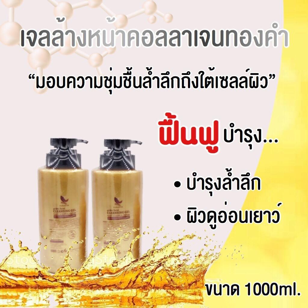 เจลล้างหน้า cleansing gel cleansing เจลล้างหน้าทองคำ 1กิโลกรัมby paradise(ราคารวมจัดส่งแล้ว)