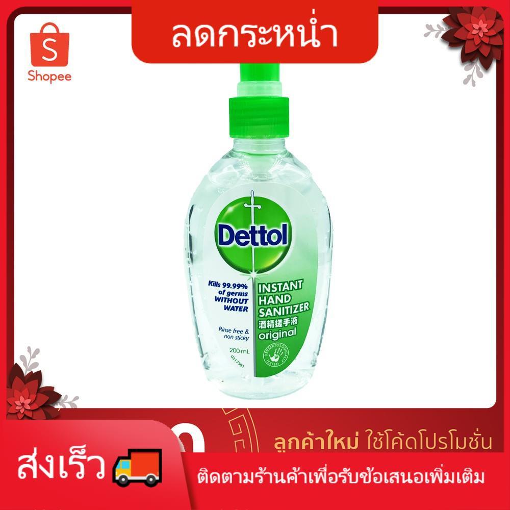 เจลล้างมือ Dettol ฝากด ขนาด 200ml Dettol hand sanitizer 200mlลดพิเศษ