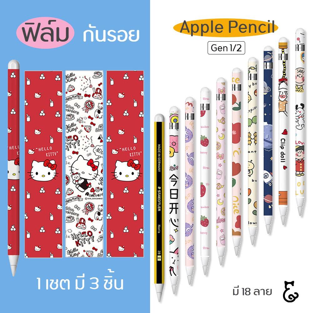 💥โค้ดลด10%💥 ฟิล์ม apple pencil Gen1/2 สติกเกอร์ apple pencil เคส apple pencil ฟิล์มปากกา ฟิล์มปากกา apple pencil ฟิล์ม