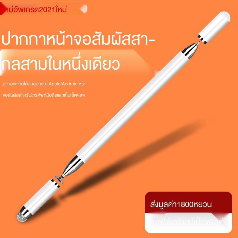 【COD】applepencil applepencil 2 ปากกาทัชสกรีน android สไตลัสa♗●หน้าจอสัมผัสปากกา ipad โทรศัพท์มือถือแท็บเล็ตแอปเปิ้ลเ