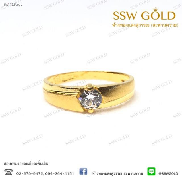 ราคาต่ำสุด✼❇☼SSW GOLD แหวนทอง 96.5% น้ำหนัก 1 สลึง แบบฝังเพชร cz (ของแท้ พร้อมใบรับประกัน)