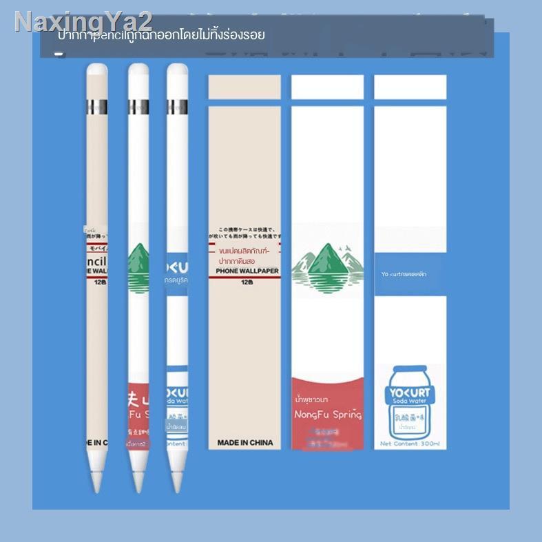เตรียมจัดส่ง✳❉สติกเกอร์ Applepencil รุ่นที่ 1 และ 2 ipad เหมาะสำหรับ Apple ปากกาสไตลัสฝาครอบป้องกันฟิล์มกันรอยเด็กผู้หญ