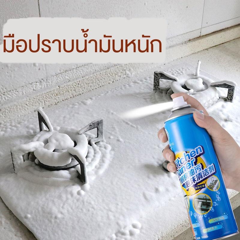 【คราบสกปรกที่แข็งแกร่ง】เครื่องดูดควันทำความสะอาดล้างไขมันทำความสะอาดสิ่งประดิษฐ์ครัวอเนกประสงค์โฟมทำความสะอาด
