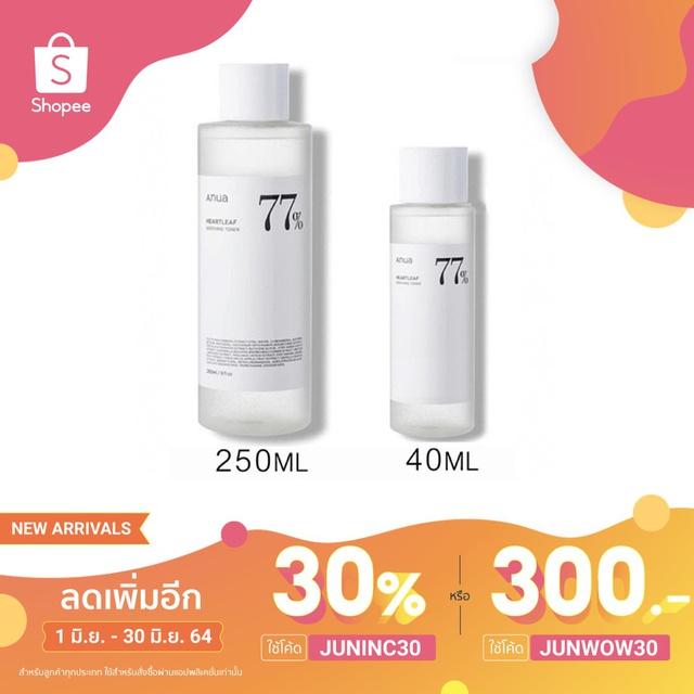 [ใช้โค้ดJUNINC30 เหลือ 76.-] ANUA Heartleaf 77% Soothing Toner 40 ml.โทนเนอร์ลดสิว