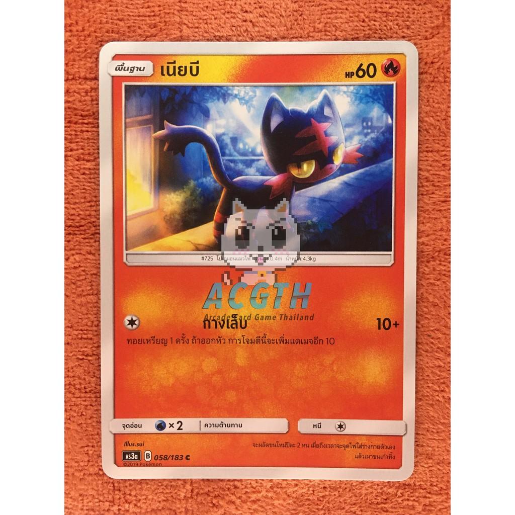 เนียบี ประเภท ไฟ (SD/C) ชุดที่ 3 (เงาอำพราง) [Pokemon TCG] การ์ดเกมโปเกมอนของเเท้