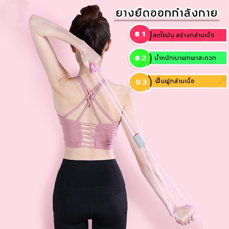ยางยืดออกกำลังกาย ยางยิดโยคะ เชือกยืดออกกําลังกาย  เชือกยืดหยุ่น ยางยืดเสริมหน้าท้องและกล้ามเนื้อ โยคะ