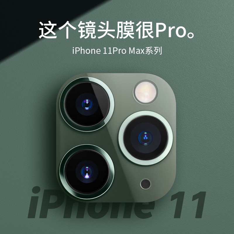 ฟิล์มติดเลนส์ iPhone11 Apple 11Pro Max โทรศัพท์มือถือ iphone Xs Max สติกเกอร์กล้องหลังฟิล์มนิรภัย X โทรศัพท์มือถือ XR แห