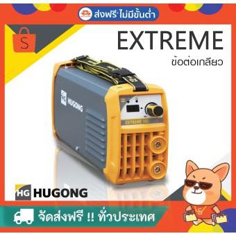 ตู้เชื่อม 140 Amp รุ่น Hugong Extreme 140 III รับประกัน 2 ปี📌