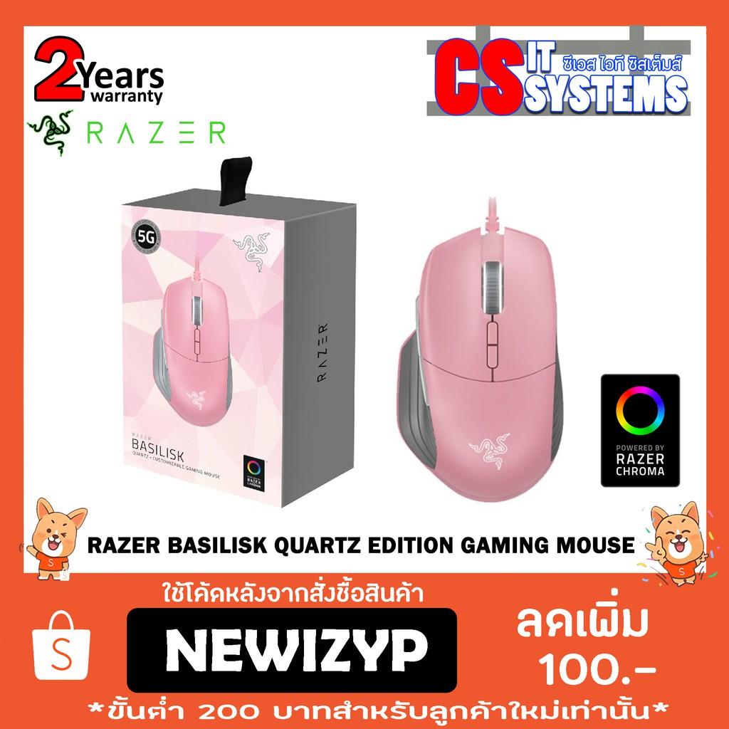 Razer Basilisk Quartz Edition Gaming Mouse