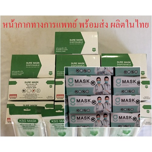 พร้อมส่ง!!! หน้ากากอนามัยทางการแพทย์ SURE MASK, G lucky mask ผลิตในไทย มี อย