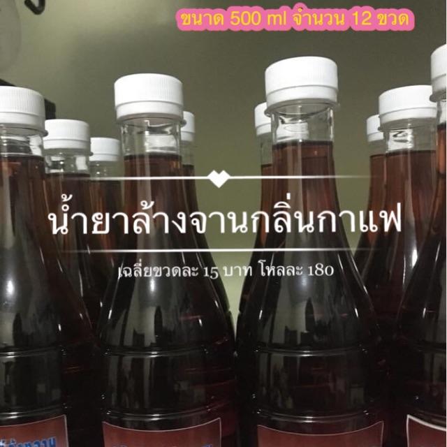 น้ำยาล้างจานกลิ่นกาแฟ_xD83C__xDF89_ราคาส่ง