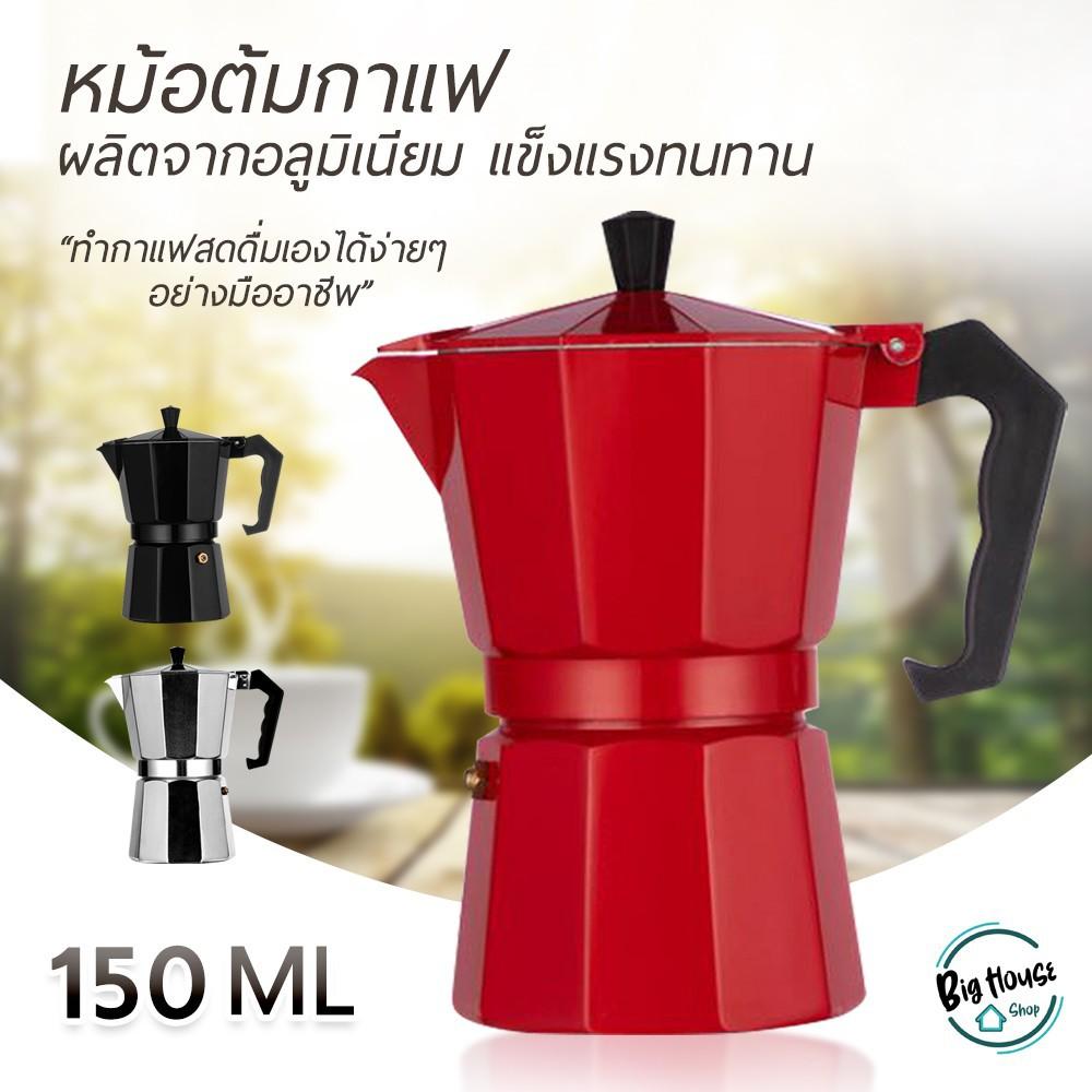 หม้อต้มกาแฟอลูมิเนียม  Moka Pot  กาต้มกาแฟสดแบบพกพา เครื่องชงกาแฟ เครื่องทำกาแฟสดเอสเปรสโซ่ ขนาด 3 ถ้วย 150 มล.