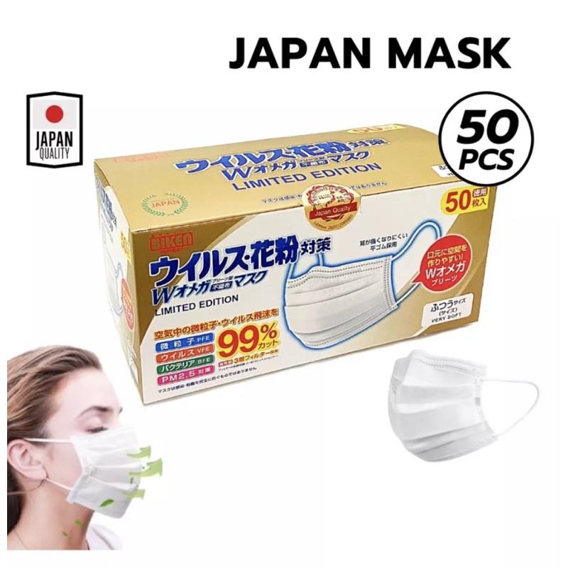💯ของแท้ หน้ากากอนามัย Biken Japan Quality 🇯🇵 3 ชั้น (50 ชิ้น)